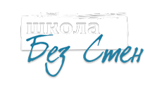 Миссионерская поездка ShareWord Global Canadaи проект Подари Надежду в Молдове | Школа Без Стен