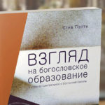 """28 сентября во Львове, состоится международная консультация  """"Будущее богословского образования в Евразии и Восточной Европе"""""""