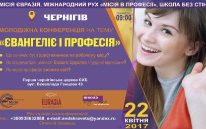 22 апреля в Чернигове состоится молодежная конференция «Евангелие и профессия»