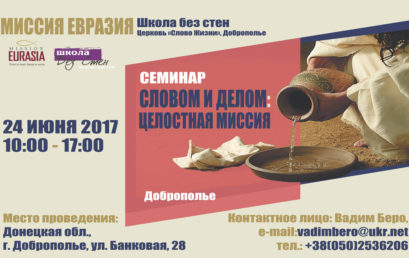 В Доброполье, 24 июня пройдет семинар о целостной миссии