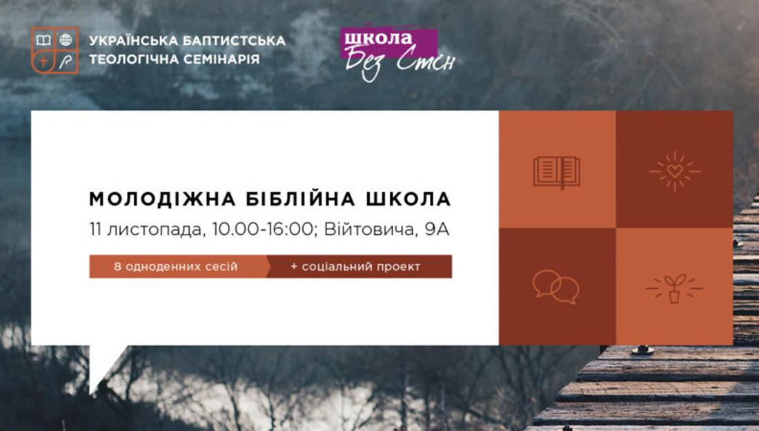 Во Львове открывается учебный центр Школы без стен