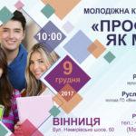 На конференции в Виннице будут говорить о профессии как миссии