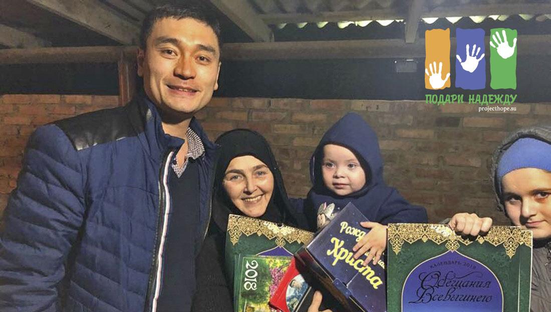 «Подари надежду» на Северном Кавказе