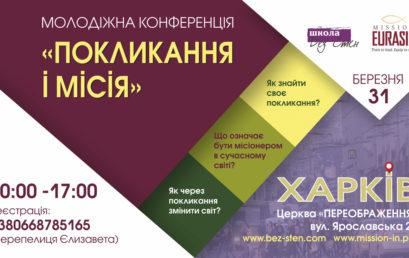 В Харькове состоится конференция на тему — «Призвание и миссия»