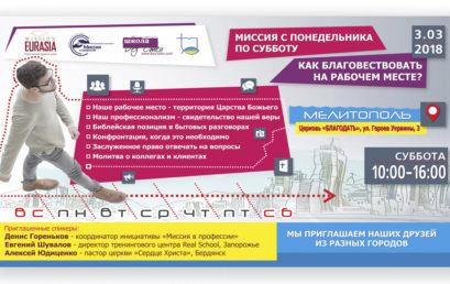 В Мелитополе состоится конференция «Миссия с понедельника по субботу»