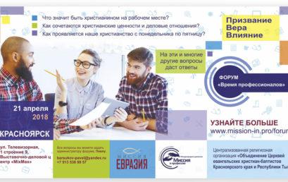 21 апреля в Красноярске состоится форум «Время профессионалов»