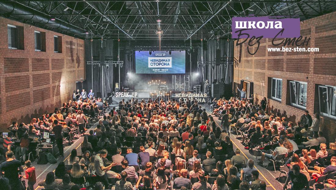 О духовной войне говорили на конференции в Бресте «Speakup: невидимая сторона»