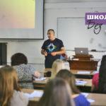 Как формируется эффективная команда служения? Об этом говорили на тренинге ШБС во Львове
