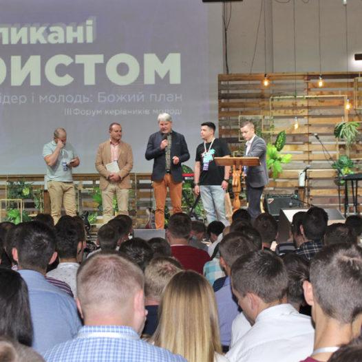 Форум молодых руководителей: Как осуществить Божий замысел в лидерстве?