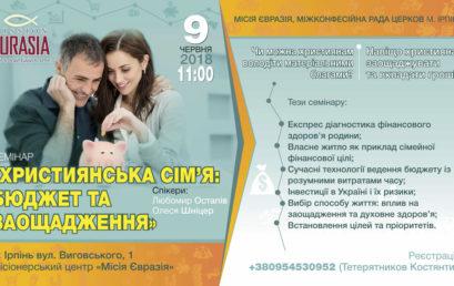 Тренінг про сімейний бюджет відбудеться 9 червня в Ірпіні