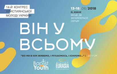 «Мы им живем, и движемся, и существуем!» под таким девизом 13- 18 августа в Южном состоится конгресс христианской молодежи