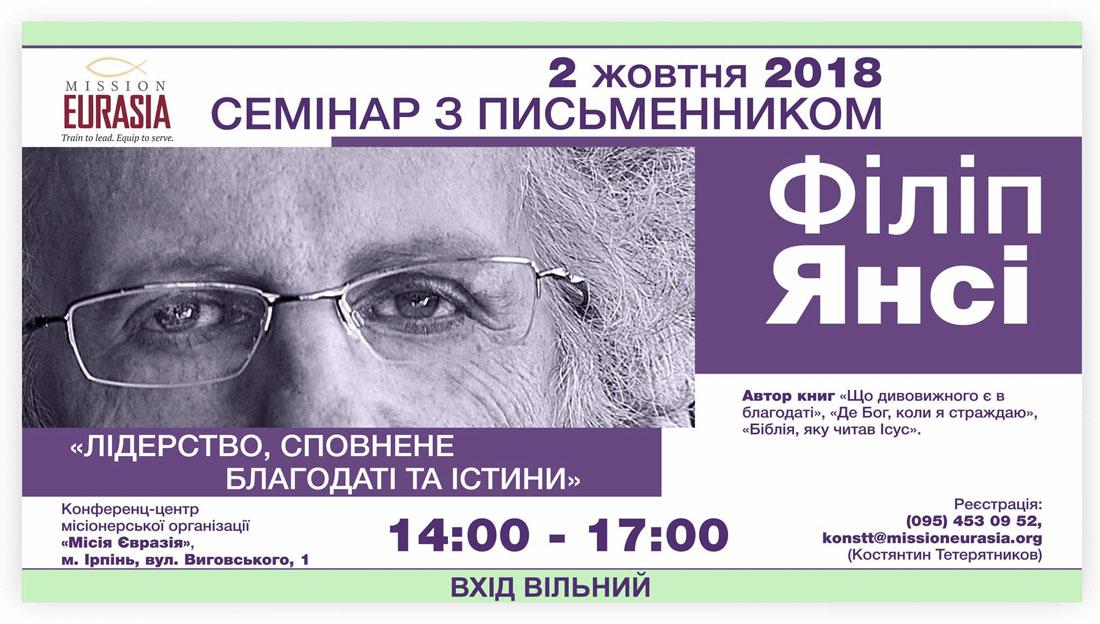 2 октября в Ирпене состоится семинар Филипа Янси