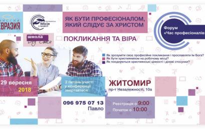 29 сентября в Житомире состоится конференция о призвании, вере и профессии
