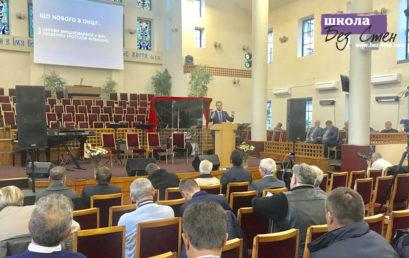 В Киеве на конференции «Следующее поколение в служении» была представлена новая книга по основанию новых церквей