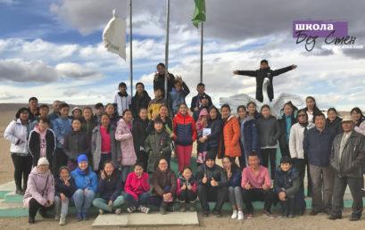 В Монголии проходила молодежная конференция ШБС