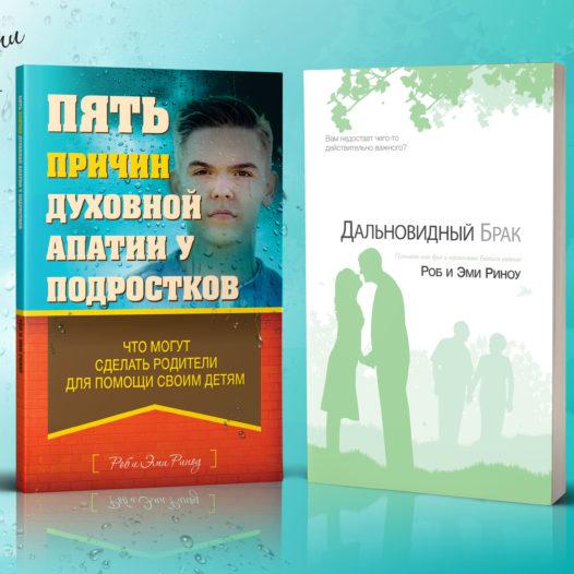 Семья как основа миссии. Вышли из печати книги Роба и Эми Риноу — «Дальновидный брак» и «Пять причин духовной апатии у подростков»