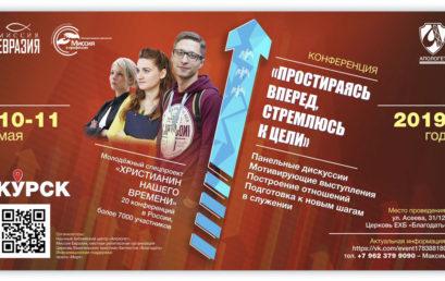 В Курске состоится ХХІ молодежная конференция движения «Христианин нашего времени»