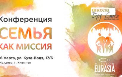 В Молдове, 16 марта состоится конференция «Семья как миссия»