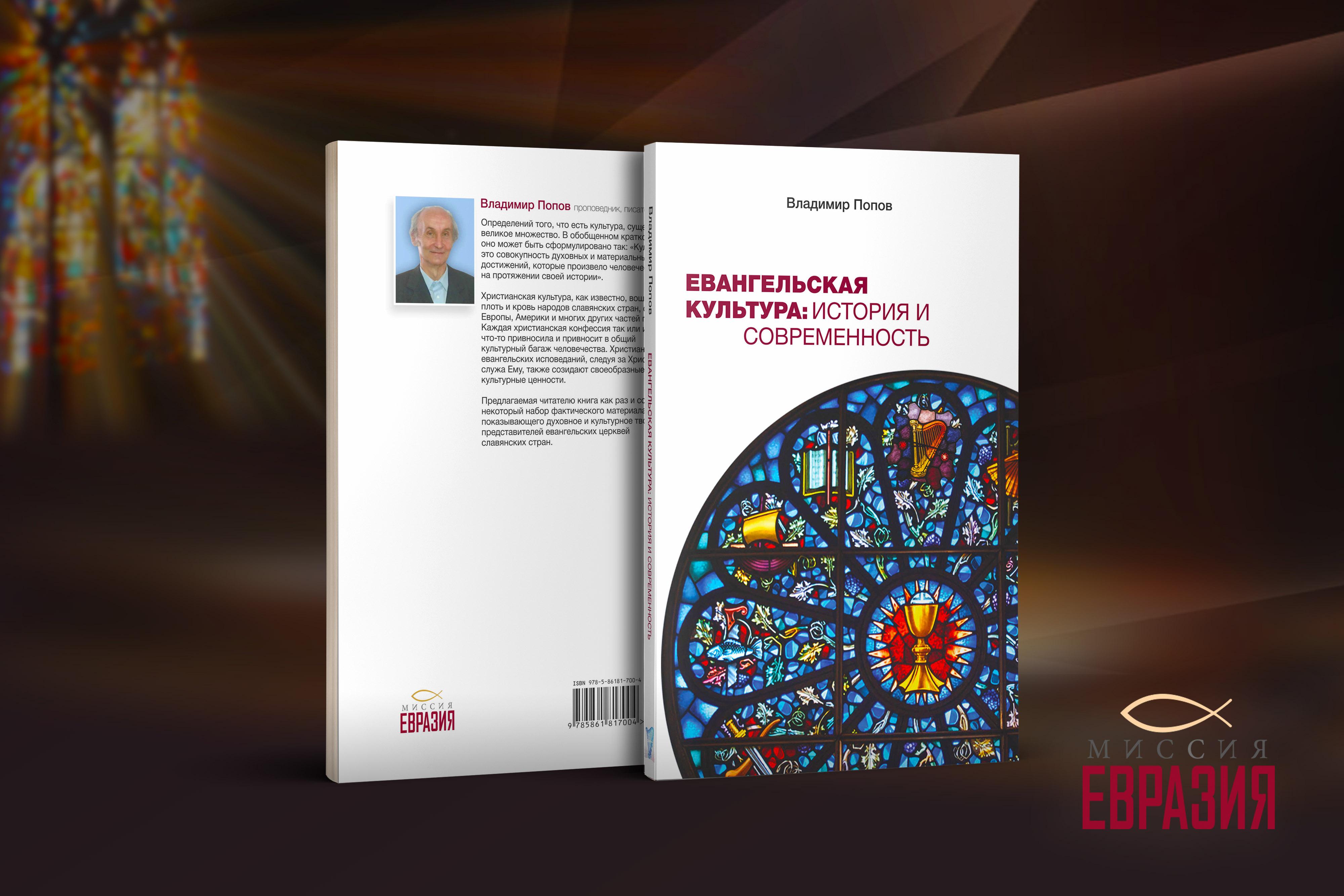 Евангельская культура — это совокупность духовных и материальных достижений христиан в обществе