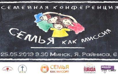 В Минске, 25 мая состоится конференция «Семья как миссия»