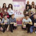 867 выпускников «Школы без стен» получили призыв идти в мир и преображать его во имя Христа