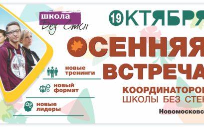 В Новомосковске состоится осенняя встреча украинских лидеров «Школы без стен»