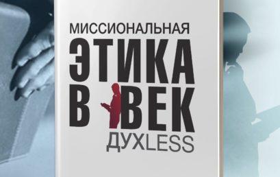 В России вышла книга Владимира Убейволк «Миссиональная этика в век ДухLess»