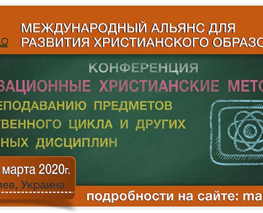 В Киеве в конце марта состоится конференция «Инновационные христианские методики»