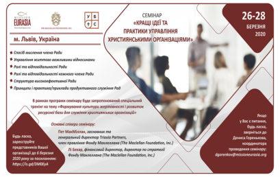 26-28 марта во Львове состоится тренинг для лидеров христианских организаций
