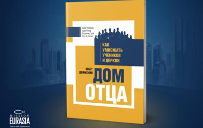 Уроки по созданию новых церквей в ХХІ столетии. В России издана новая книга об опыте основания евангельских общин