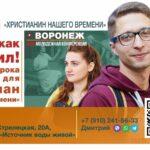 О том как жить христианам во враждебном окружении, будут говорить на конференции в Воронеже